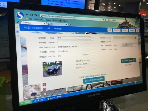IMG_2236空港ワゴン車.jpg