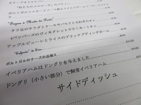 IMG_5037メニュー.jpg