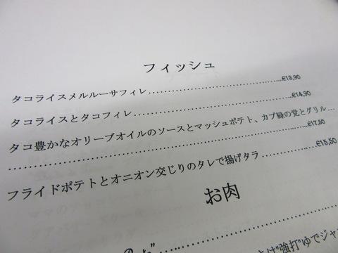 IMG_5038メニュー.jpg