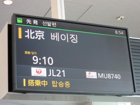 IMG_5286北京行き出発表示.JPG