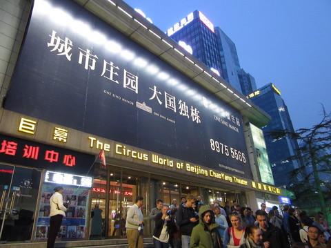 IMG_5311朝陽劇場.JPG