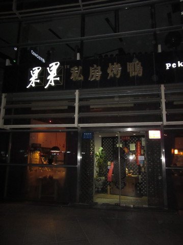 IMG_5316果果北京ダック.JPG