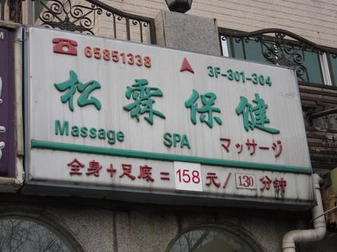 IMG_5376マッサージ.JPG