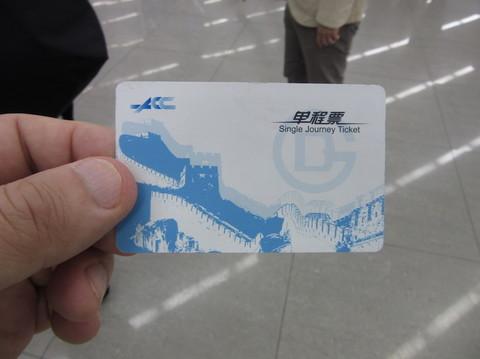 IMG_5391乗車券.JPG