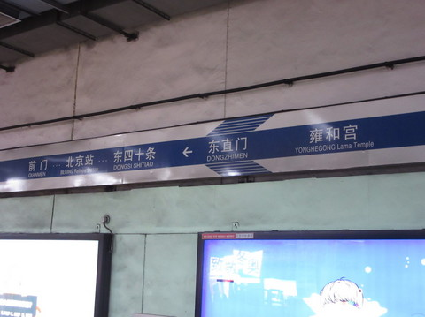 IMG_5394東直門駅名標.JPG