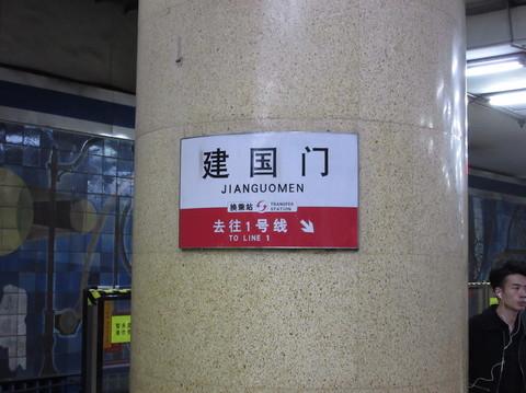 IMG_5403建国門駅名標.JPG