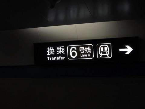 IMG_5465乗換6号線.JPG