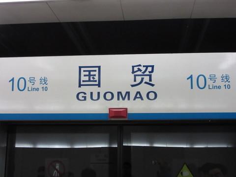 IMG_5483国貿.JPG