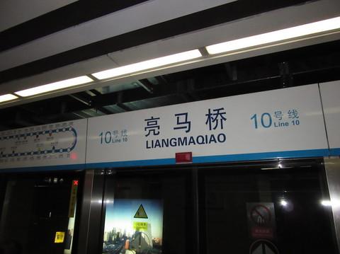 IMG_5484亮馬橋.JPG