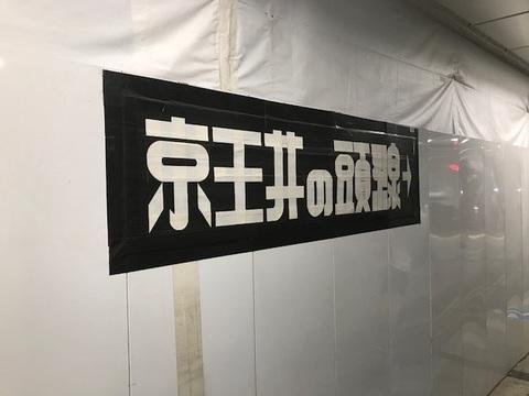 img_京王井の頭線.jpg