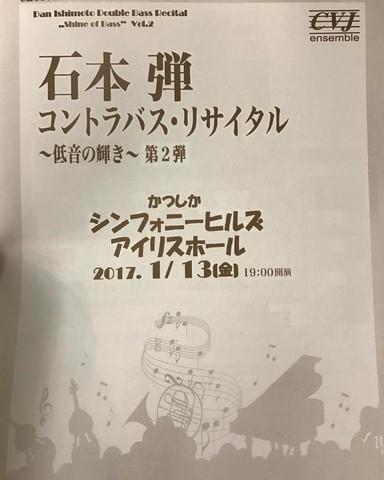 img_石本弾201701.jpg