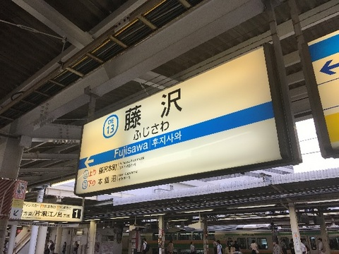 img_Fujisawa03.jpg