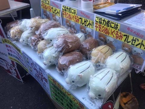 img_イノシシぬいぐるみ201901.jpg