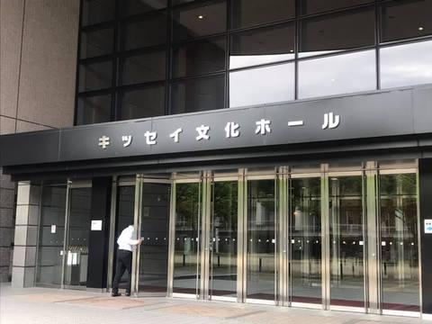 img_キッセイ文化ホール20190707.jpg