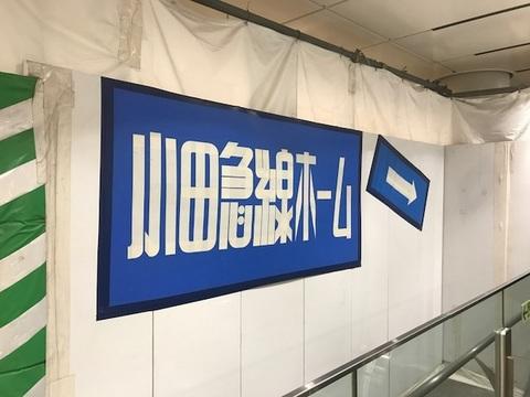 img_小田急線ホーム.jpg