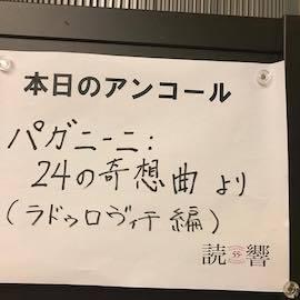 img_読響アンコール201706.jpg